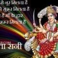 Mata Rani Shayari