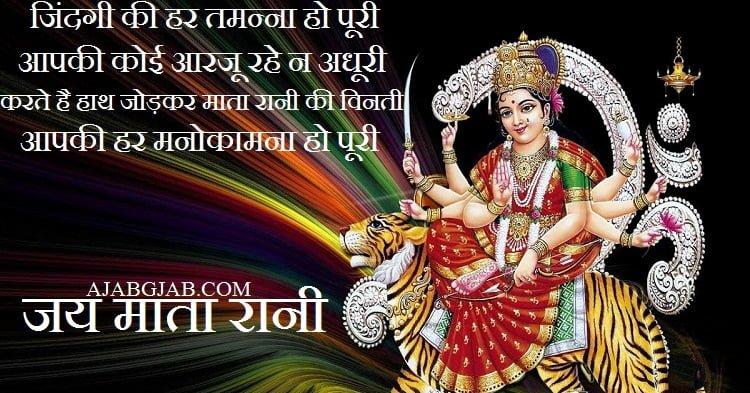 Mata Rani Shayari In Hindi