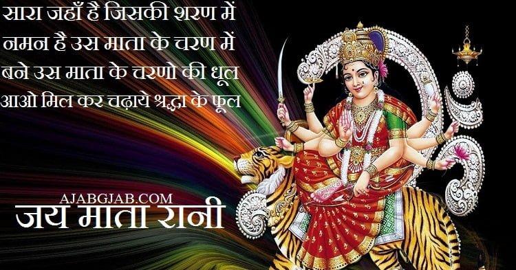 Mata Rani Shayari Wallpaper