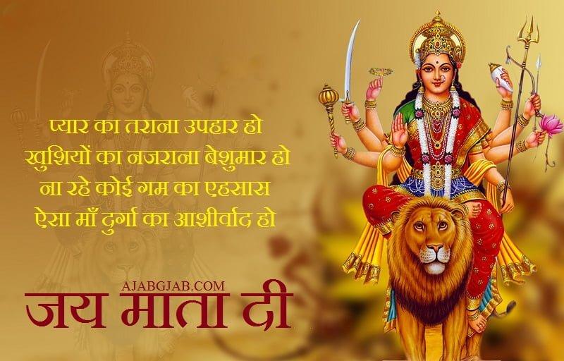 Mata Rani Shayari With Images