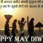 May Diwas Messages In Hindi