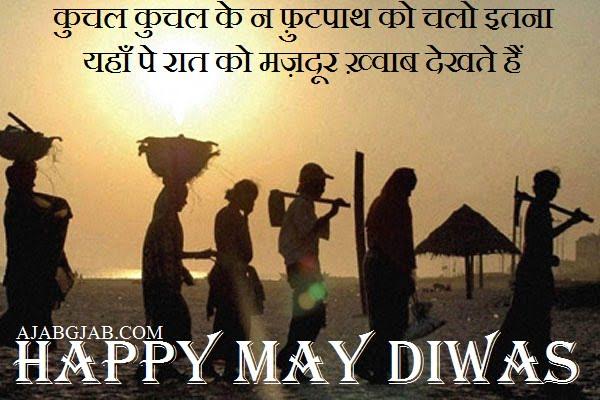 May Diwas SMS In Hindi