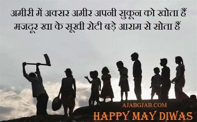 May Diwas Shayari Images