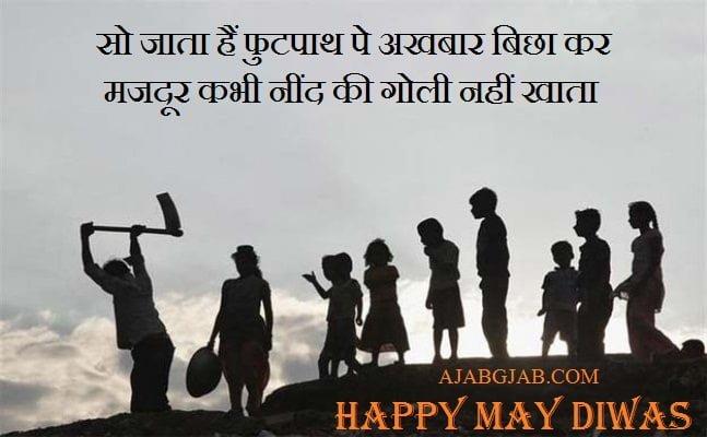 May Diwas Shayari