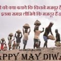 May Diwas Status In Hindi