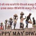 May Diwas Status In Hindi