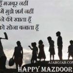 Mazdoor Diwas Shayari 2019