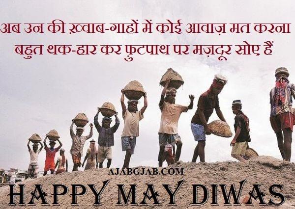 Mazdoor Diwas Status In Hindi