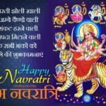 Navratri Messages In Hindi