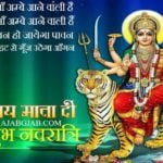 Happy Navratri 2019 Hd Photos