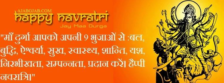 Navratri Status For Facebook In Hindi