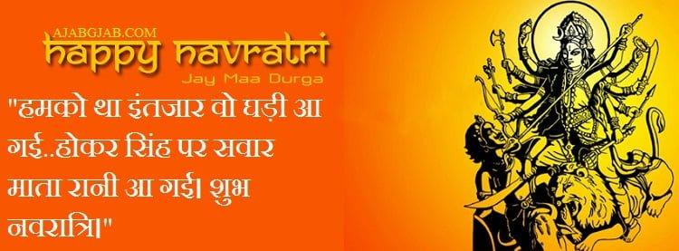 Navratri Status For WhatsApp In Hindi