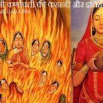 Rani Karnavati Story & History In Hindi