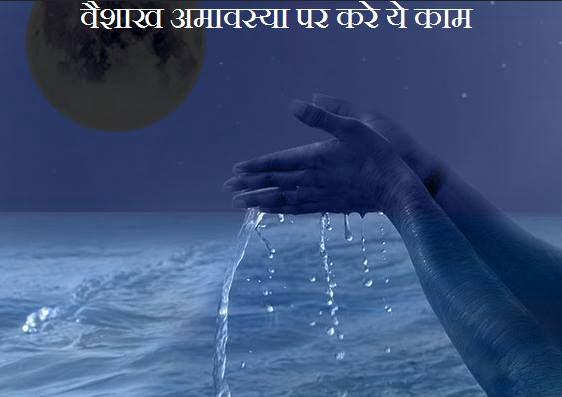 Vaishakh Amavasya Par Nahi Kare Ye Kaam