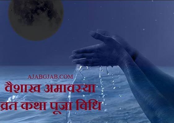 Vaishakh Amavasya Vrat Katha