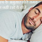 Vastu Shastra Rules For Sleeping In Hindi