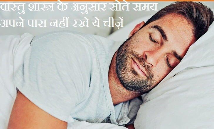 Vastu Shastra Rules For Sleeping In Hindi