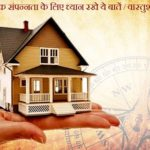 Vastu Tips for Wealth & Prosperity