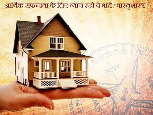 Vastu Tips for Wealth & Prosperity