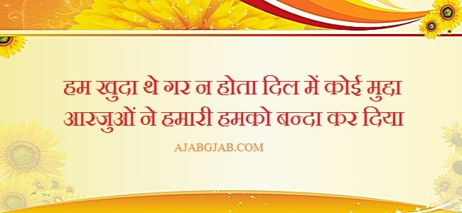 2 Line Aarzoo Quotes
