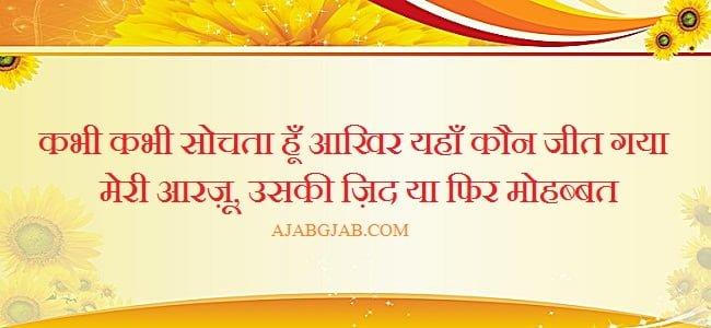 2 Line Aarzoo Shayari In Hindi