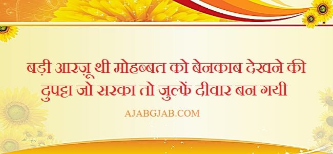 2 Line Aarzoo Shayari With Images