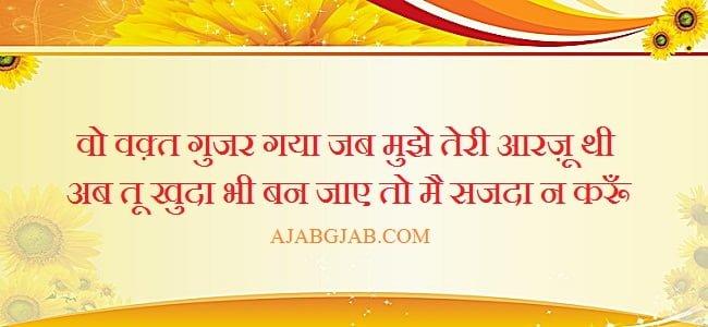 2 Line Aarzoo Shayari