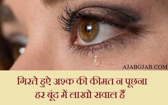 2 Line Ashq Shayari