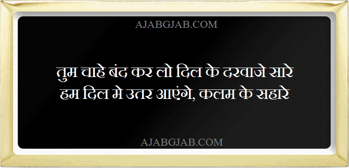 2 Line Dil Shayari