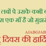 2 Line Mothers Day Shayari