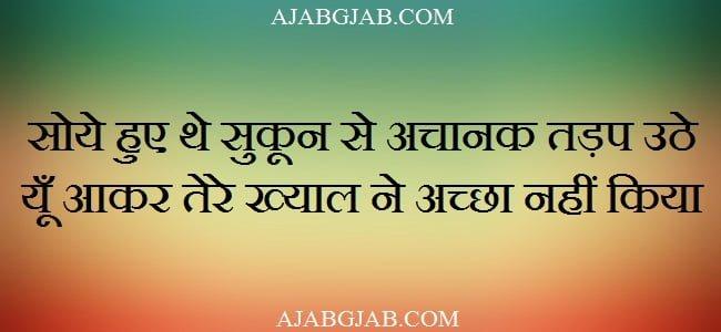 2 Line Tadap Status In Hindi