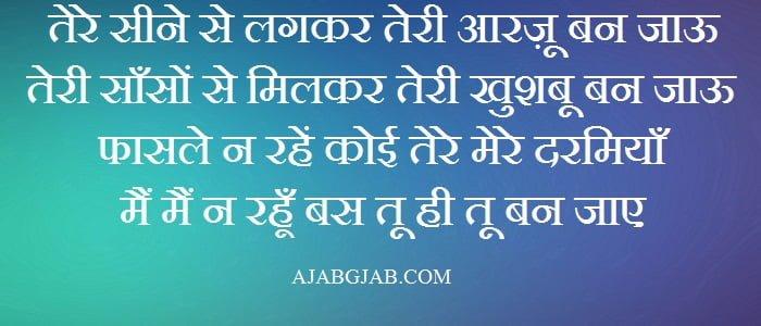 4 Line Aarzoo Shayari