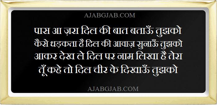 4 Line  Dil Shayari