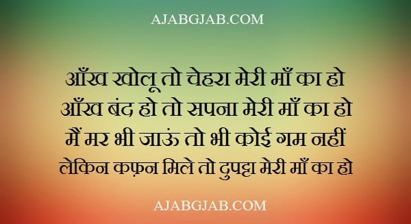 4 Line Maa Shayari For WhatsApp