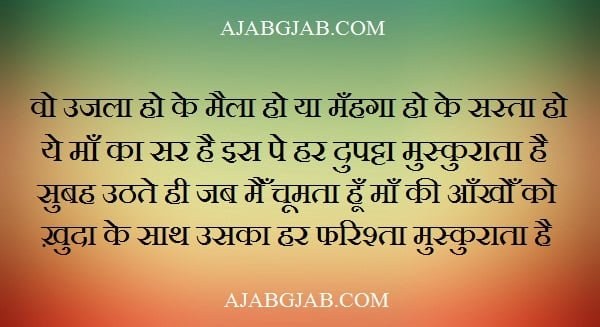 4 Line Mother Shayari Images