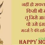 4 Line Mothers Day Shayari