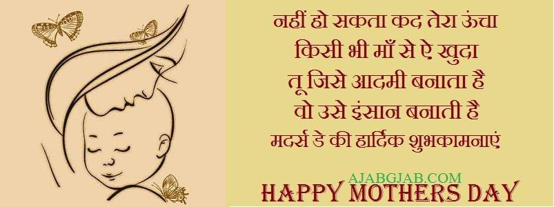 4 Line Mothers Day Shayari