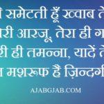 4 Line Shayari