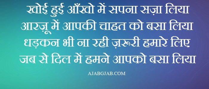 4 Line Shayari In Hindi