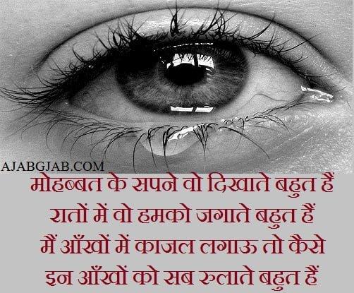 Aansu Shayari for Facebook