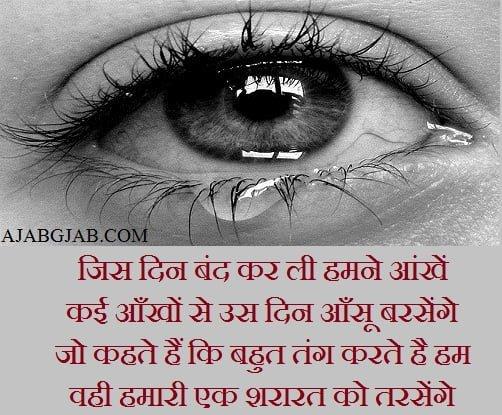 Aansu Shayari for whatsapp