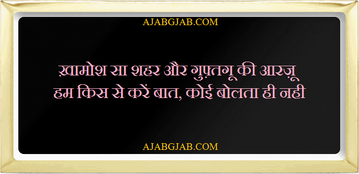 Aarzoo Shayari For Facebook