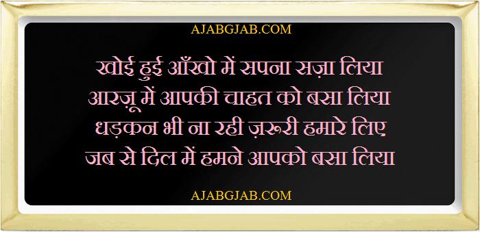 Aarzoo Shayari Images