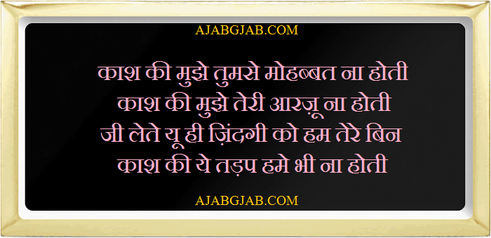 Aarzoo Shayari In Hindi