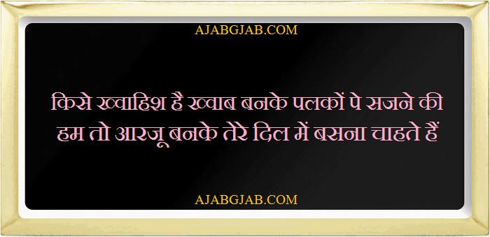 Aarzoo Shayari Pics