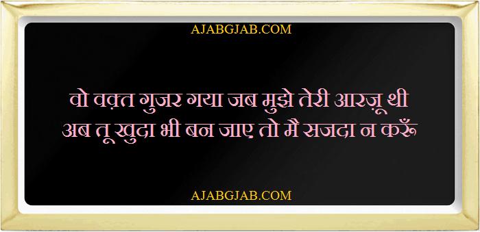 Aarzoo Shayari