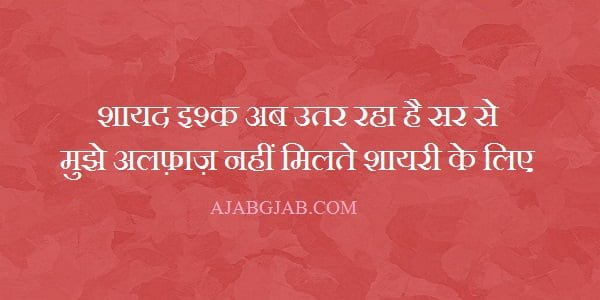Alfaaz Quotes In Hindi