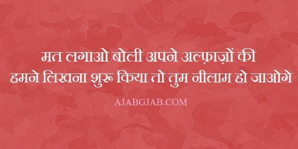 Alfaaz Status In Hindi