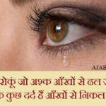 Ashq Shayari