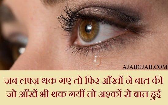Ashq Status In Hindi